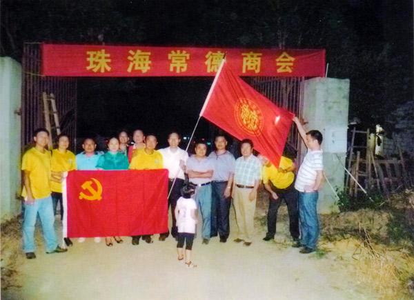 珠海常德商会在珠海八一农场召开常务理事会