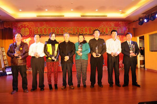 珠海常德商会成立2周年暨2013年春节联谊会
